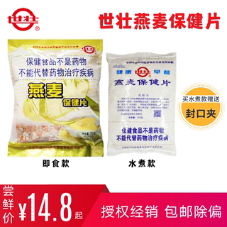 Shizhuang Authorized Chinese Academy of Agricultural Sciences internally bodied oat health film is boiled, instant / water