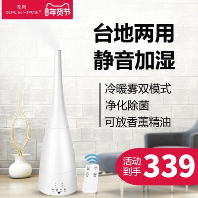 Japanese home Narafa humidifier home air-conditioned bedroom mute pregnant women baby purification air big fog spray