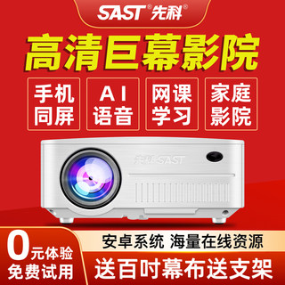 Xianke's new projector home bedroom small Android wifi wireless mobile phone cast wall all-in-one machine HD smart 1080p home theater 3D screenless TV 4K teaching dormitory projector