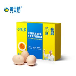 黄天鹅鸡蛋可生食无菌新鲜溏心生吃