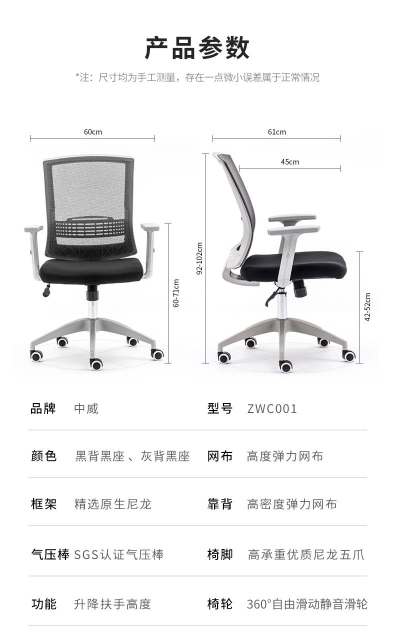 中威 人体工学 可升降可旋转办公椅子 图13
