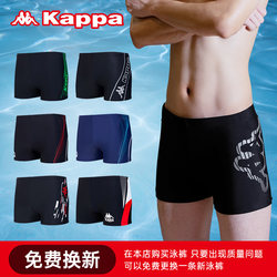 Kappa swimming trunks for men are embarrassment-resistant professional flat-angle quick-dry swimming trunks in large size and fit comfortably in hot spring men's swimsuits