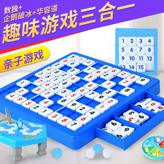 Children's Nine-patrue number single game chessboard primary school entry Hualan Road focus training Yizhi toys