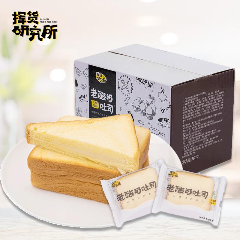 【第2件0元!】老酸奶吐司面包网红零食
