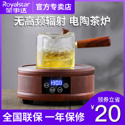 Rongshida electric pottery stove tea stove household small tea maker induction cooker glass teapot making tea light wave stove electric tea stove