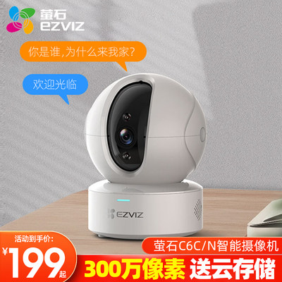Fluorite surveillance camera C6C/N Promise monitor indoor monitoring home remote mobile phone 360 ​​degree panoramic cloud