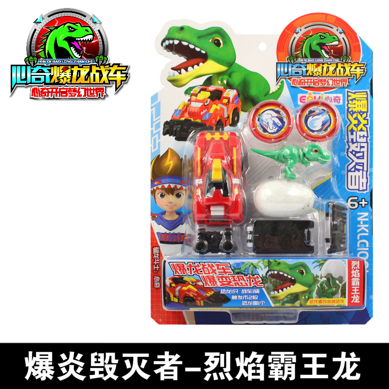 心奇爆龙站车男孩战车爆裂恐龙变形蛋儿童玩具暴龙v男孩霸王龙套装
