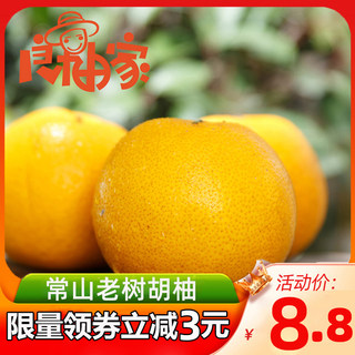 Spot 2020 authentic Changshan Hu Pomelo fresh fruit 5 kg 10 kg dress as a season original fruit grapefruit