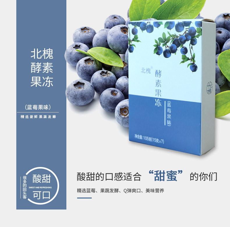【拍3件更划算!】北槐夜间蓝莓酵素果冻