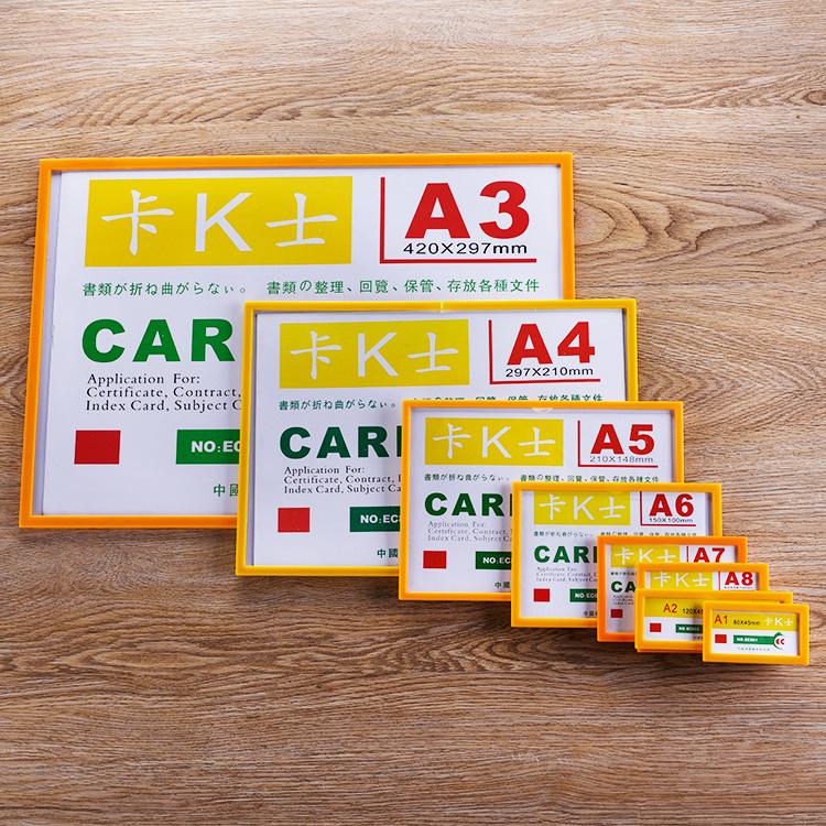 卡套硬胶套防水塑料保护卡套定制PVC证件磁性批发通用A1A2A3A4