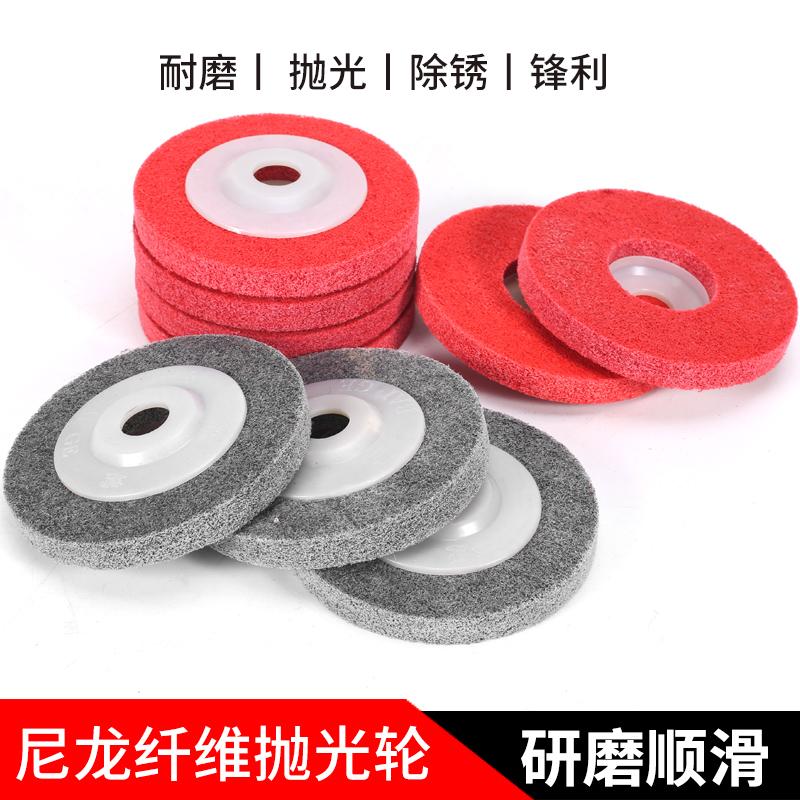 4寸角磨机用角向纤维尼龙抛光轮不锈钢拉丝轮不织布打磨片100*16