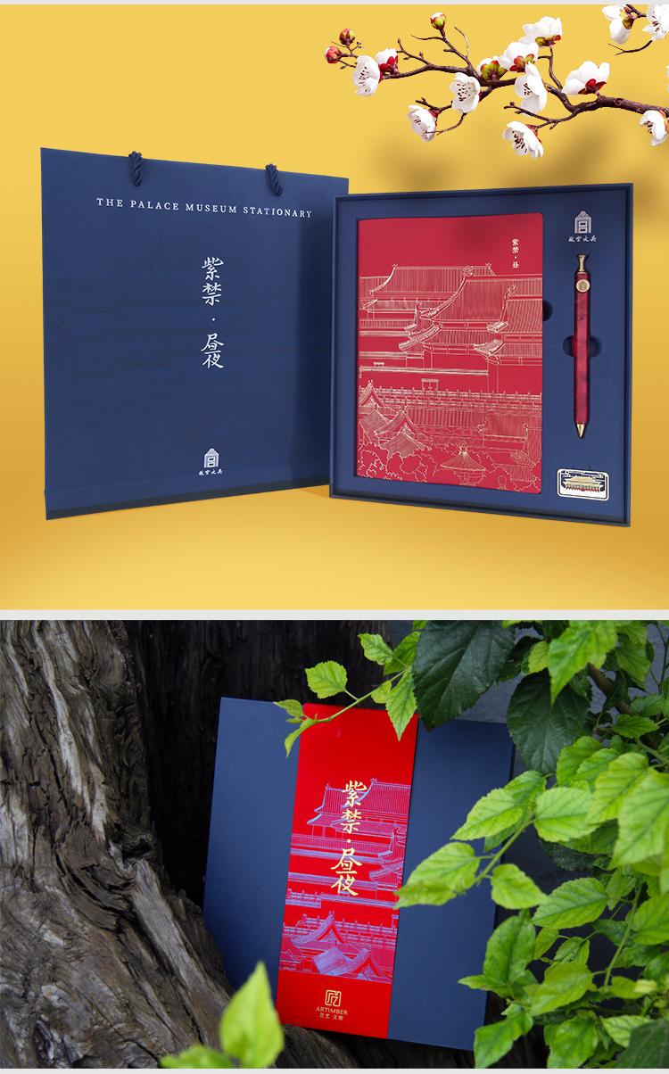 匠艺故宫文具签字笔记本礼盒套装