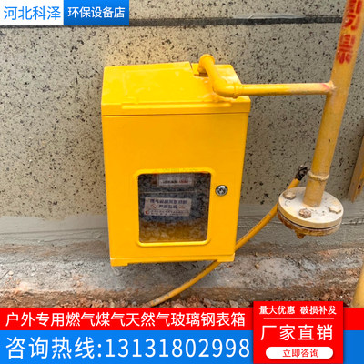 Gas table occlusion decorative protective cover outdoor natural gas meter box key home outdoor gas meter box waterproof