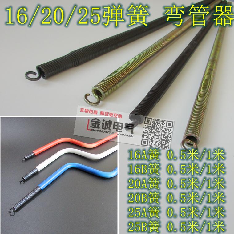 Đường ống uốn cong PVC đường ống uốn lò xo và uốn cong 16/20/25 Công cụ đường ống PVC uốn cong loại B - Phần cứng cơ khí