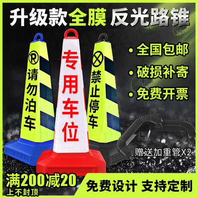 No parking pile warning lacquer plastic road cone cone reflective cone Do not park fixed ice cream roadblock