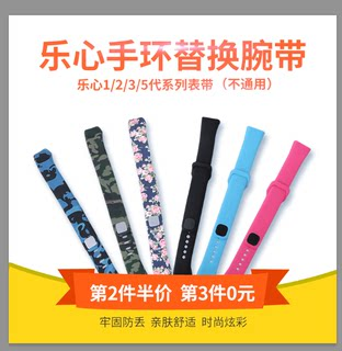 It is suitable for the use of the one / 2 / 3 / 5 Heart Bracelet instead of the wrist strap Mambo 1 / 2 / 3 / 5 Smart sports bracelet band with the heart of heart HR ziva second generation barley incoming version colorful male and female Bracelet