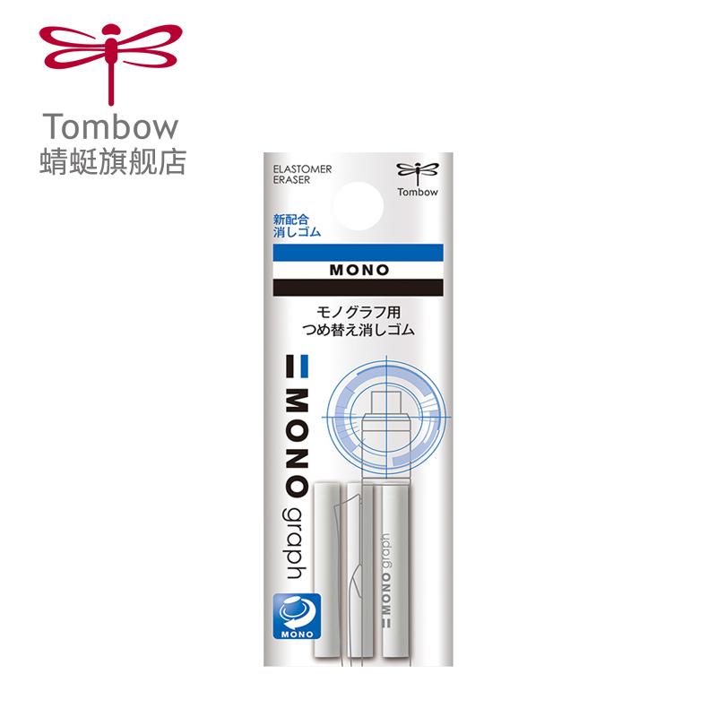 日本Tombow蜻蜓自动铅笔橡皮替芯 三支装ER-MG适配DPA-131\132\134\135\136和DPA-141自动铅笔