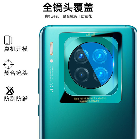 Huawei mate30/40 lens protection film Huawei mate40pro/mate40/mate30pro mobile phone rear camera tempered film hydrogel film back film lens ring HD glass film