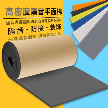 Хлопчатобумажная изоляция стена тело заполнение поглощать хлопок ktv домой самоклеящийся наклейки для стен спальня сохранение тепла хлопок изоляцией из минеральной ваты дуб пластиковые тарелки, цена 5205 руб