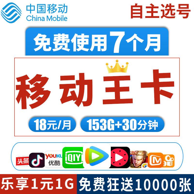 移动电信4g纯上网流量卡全国通用联通无限流量大王卡0月租手机卡
