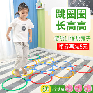Hopscotch circle toys kindergarten children sports sense training equipment home square jump lattice physical games
