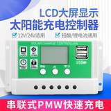 .Solar controller automatic charge and discharge universal 30A12v24v street lamp photovoltaic power generation controller