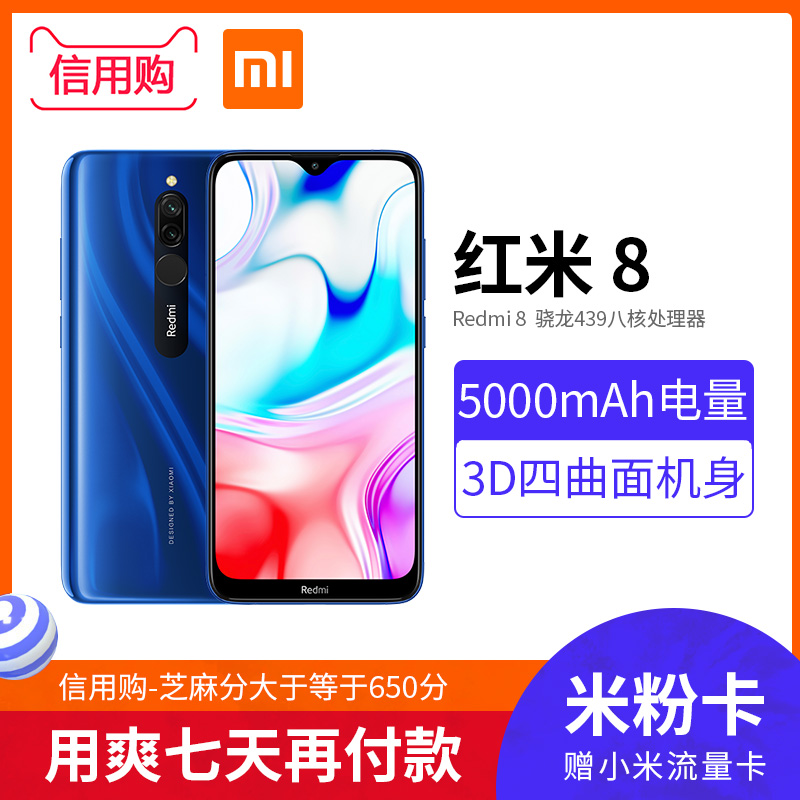 Xiaomi/小米 Redmi 8 大电量智能学生老年人全网通手机7小米官方旗舰店红米8小米官网正品红米7升级版