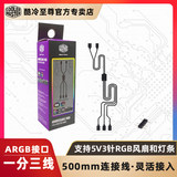 Cooler Master ARGB One-to-Three Cable AURA Shenguang Synchronization Hub Motherboard RGB Fan Extension