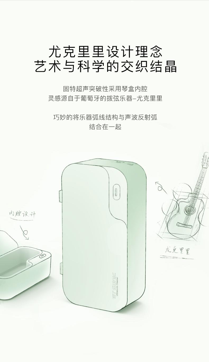国内顶级超声企业 固特超声 超声波家用清洗机 图8