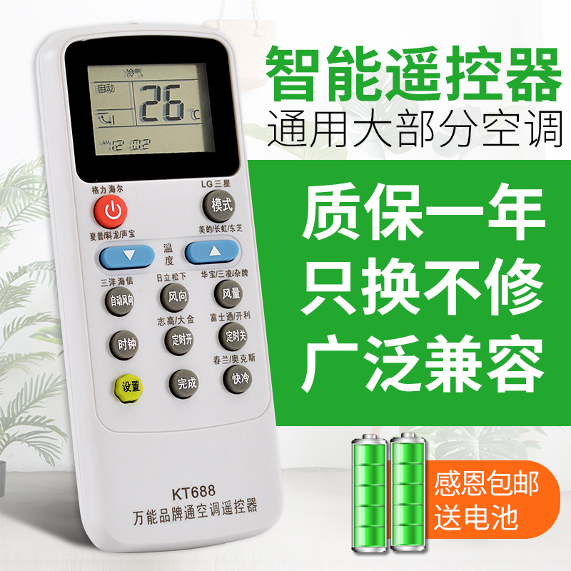 Universal air-conditioning remote control universal GlanzKolong His letter Changhong Mitsubishi Chunlan New Science University Jin Sanyang Yangzi