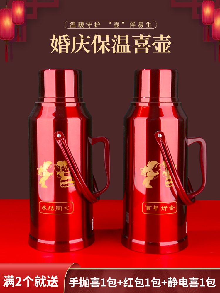 Stainless steel insulation pot Warm kettle Dowry thermos Wedding supplies warm bottle wedding warm pot Red pair