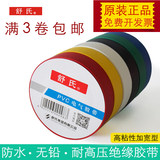 Shu's electrician tape plus adhesive electric tape 20YD electrical tape flame retardant insulation tape insulation tape promotion