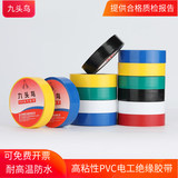 Nine-headed bird electrician tape insulation tape 18mm wire electric tape PVC tape plus adhesive tape