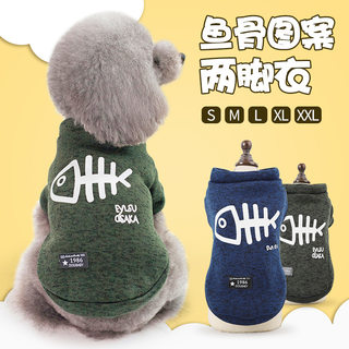 Dog clothes autumn and winter clothes Teddy Bichon Pomeranian small dog pet winter warm woolen two-legged fish bone sweater