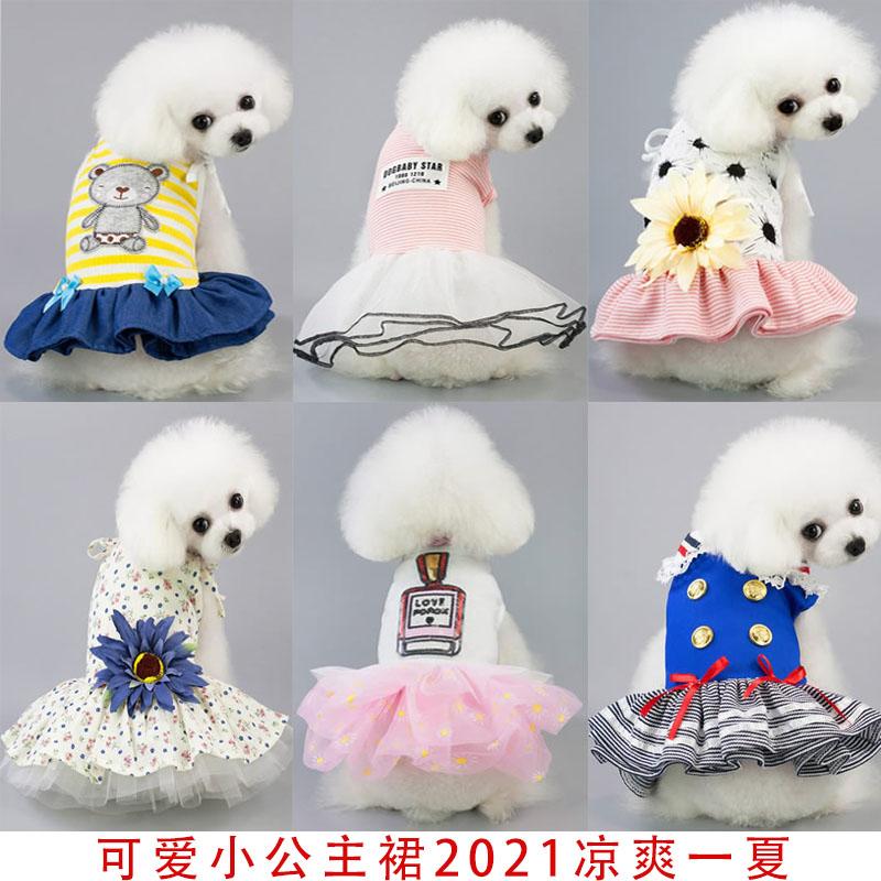 狗狗裙子秋装衣服泰迪比熊博美小型犬秋季宠物连衣裙公主春秋薄款