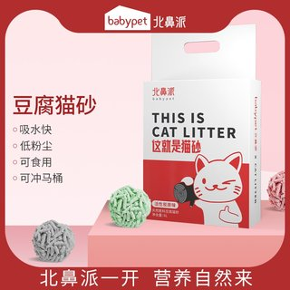 babypet pet cat litter clean deodorant fast clumping cat litter with tofu 6L non-bentonite can flush the toilet