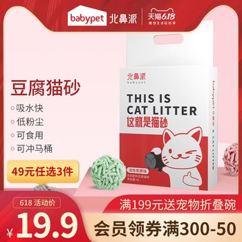 Babypet pet tofu cat litter 6L deodorant dust-free fine particle cat litter fast clumping non-bentonite cat litter