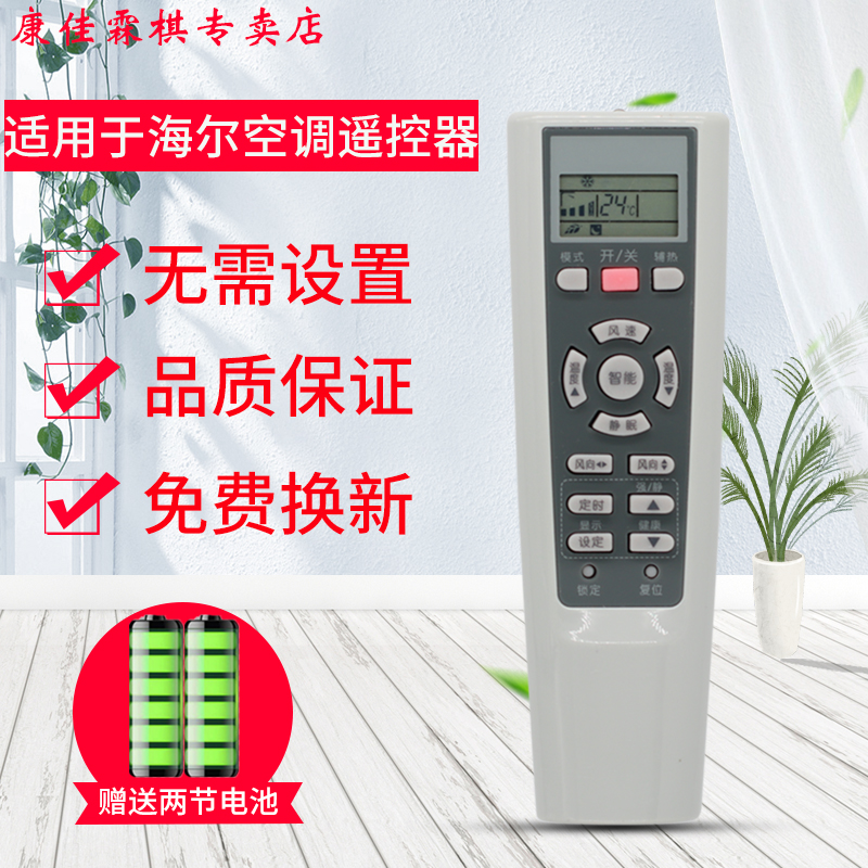 Suitable for Haier air conditioning remote control YR-W06 universal W02 YR-W08 W01 YR-W03 W04 W07.