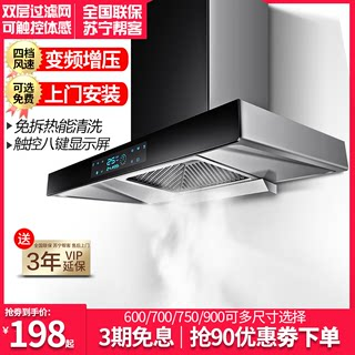 Household range hood top-suction wall-mounted T-type stripping automatic cleaning European-style suction pumping unit kitchen specials