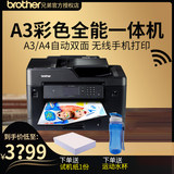 Brothers MFC-J3930DW color inkjet A3 automatic double print copy scan fax machine mobile phone wireless WiFi double-sided office home photo multi-function machine large