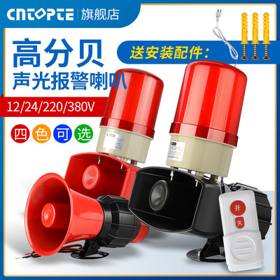 Sound and light alarm 220V24V12V warning light warning light high power high decibel wireless remote control alarm horn