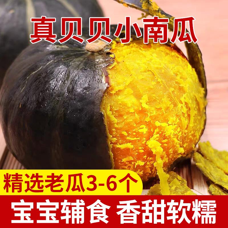 贝贝南瓜正品板栗味小南瓜3斤