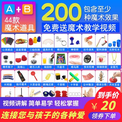 Children's magic props set gift box adult beginners close-up stage magic wand playing cards elementary school toys