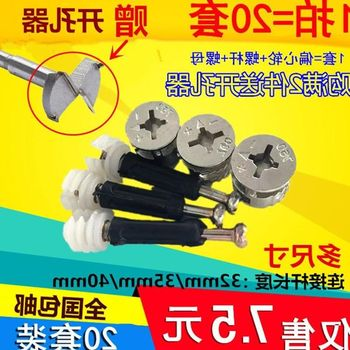 Screw fitting Encyclopedia hardware store desk plate fastening screw nut 15 is assembled an eccentric
