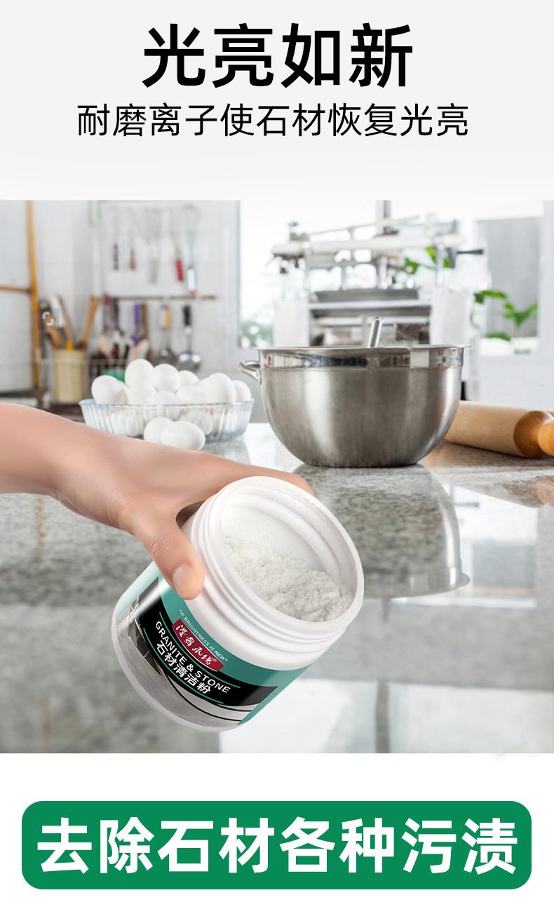 石材清洁粉大理石石英石臺面清洁剂厨房磁砖强力去污翻新抛光蜡详细照片