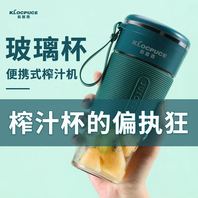 Coppsi Portable Juice Cup Student Home Fruit Small Charging Mini Juice Machine Electric Juice