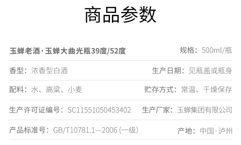 首届食品博览会金奖 玉蝉老酒 52度 浓香型 500ml 图8