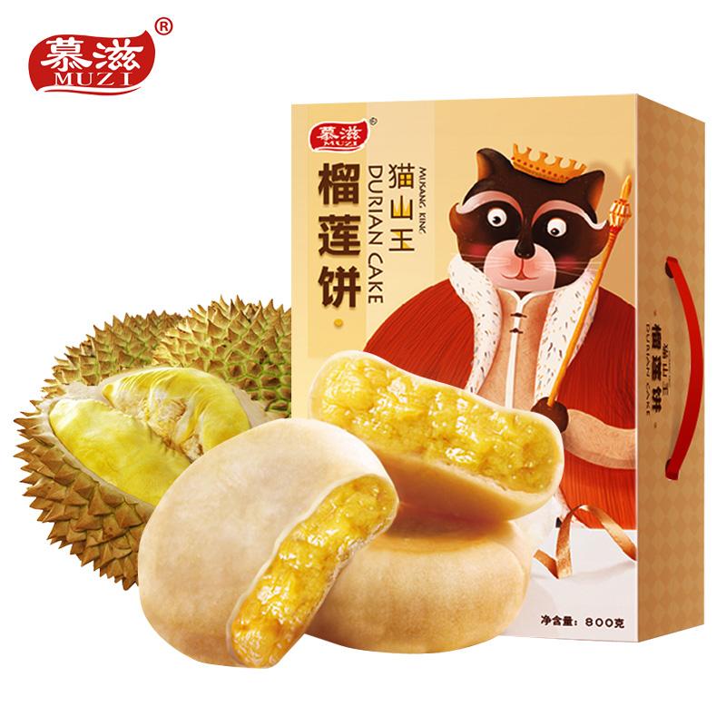 慕滋猫山王榴莲饼800g礼盒整箱榴莲糕点心零食网红小吃特产榴莲酥