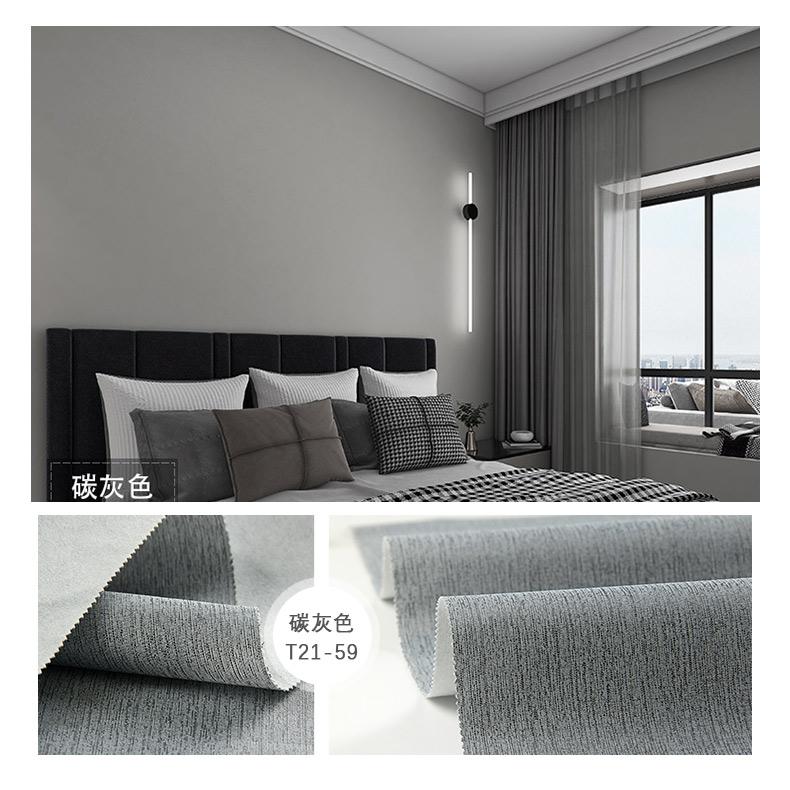 年新款素色无缝墙布全屋高檔轻奢客厅卧室背景墙壁布现代简约详细照片