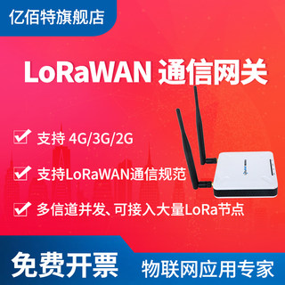Ebyte industrial-grade support LoRaWAN communication gateway LoRa concentrator Multi-channel concurrency Frequency hopping anti-interference support 4G 3G 2G multi-band optional Long-distance low power consumption